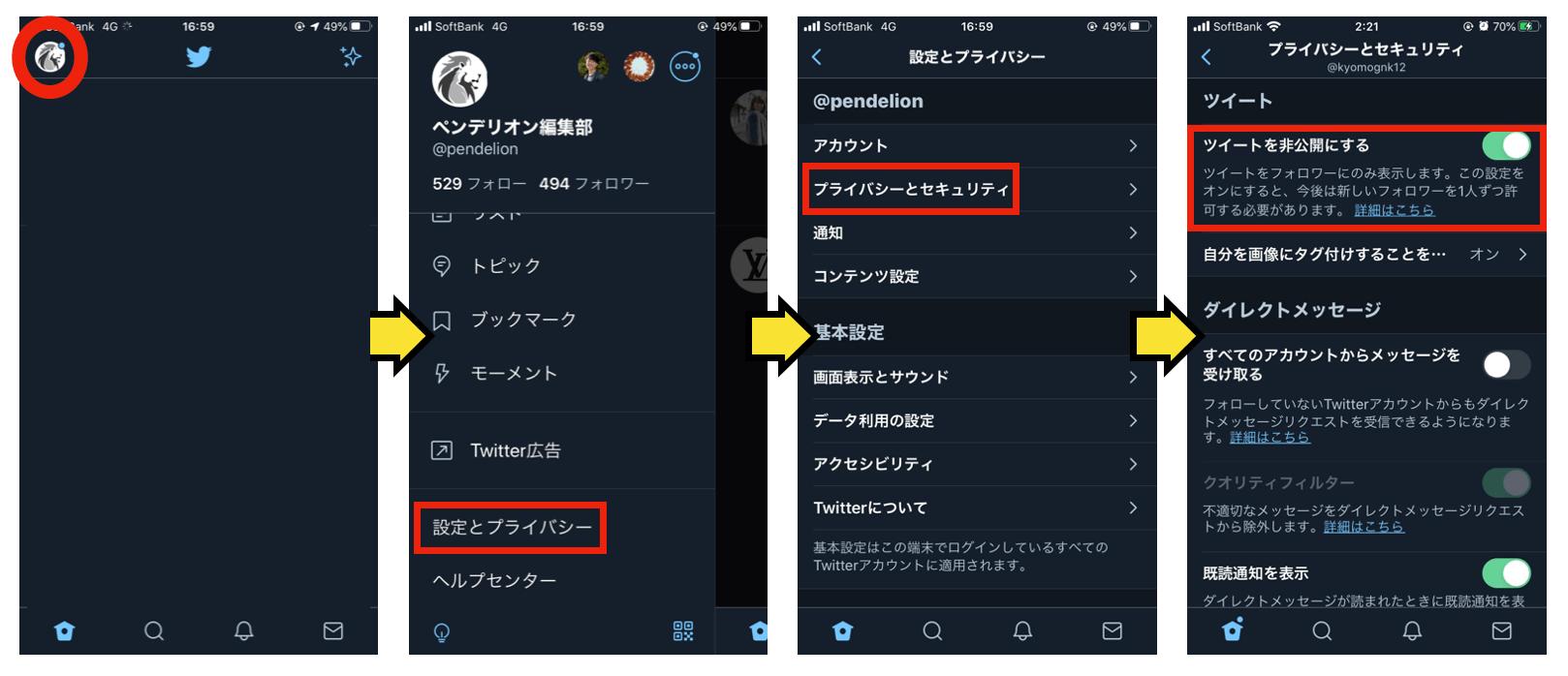 Twitter 鍵垢のやり方