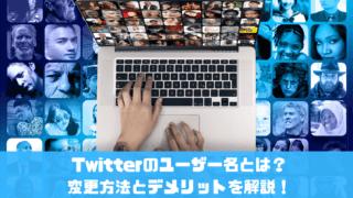 Twitterのユーザー名とは? 変更方法とデメリットを解説!