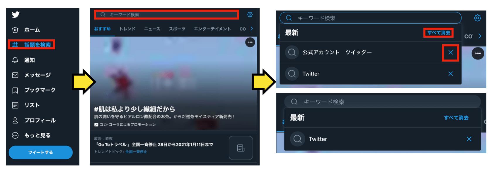 PCでTwitterの検索履歴を削除する方法
