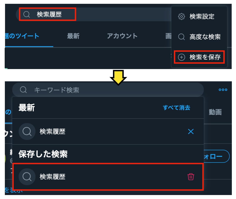 PCで検索履歴を保存する方法
