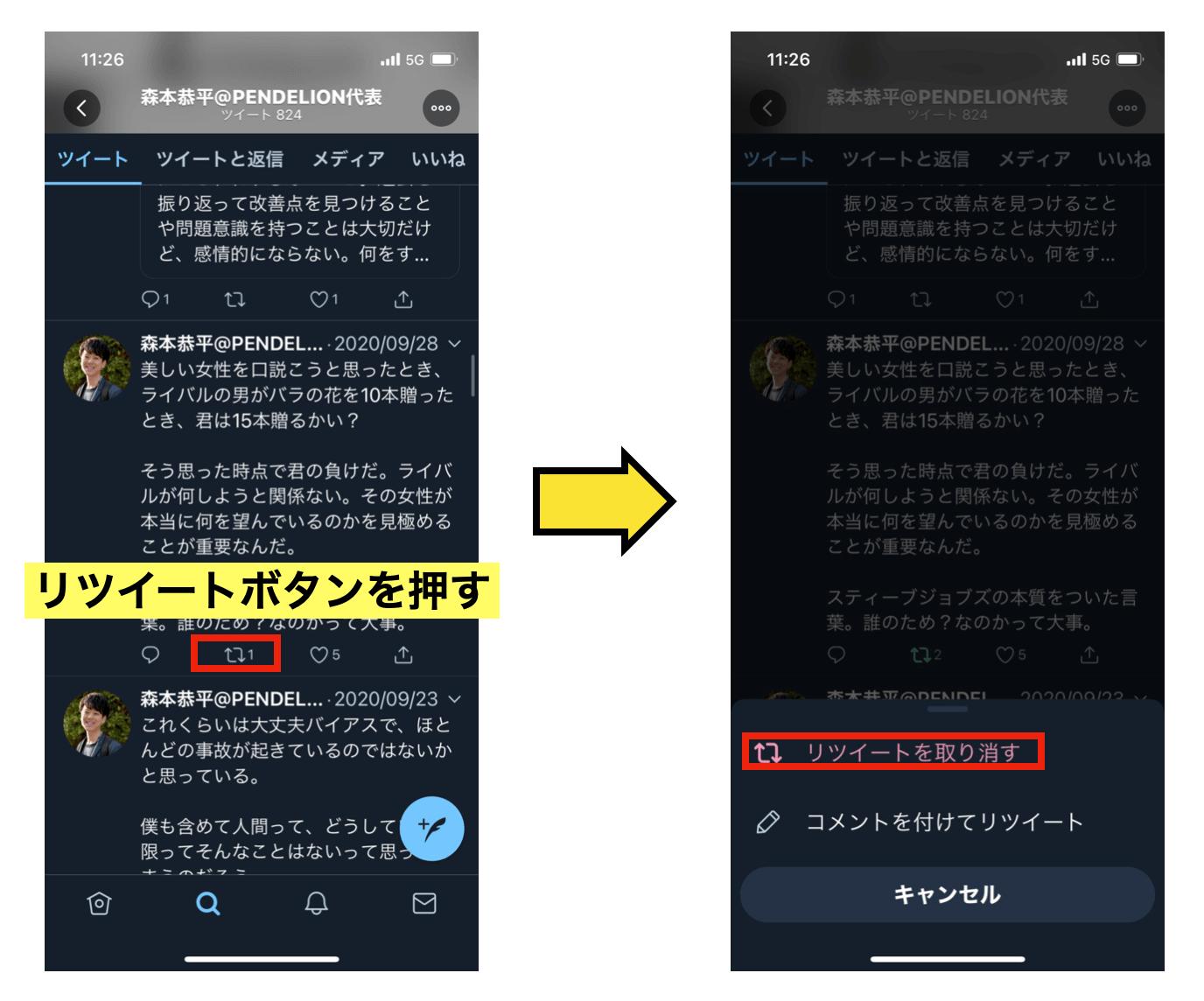 【Twitterのリツイートを削除する方法】