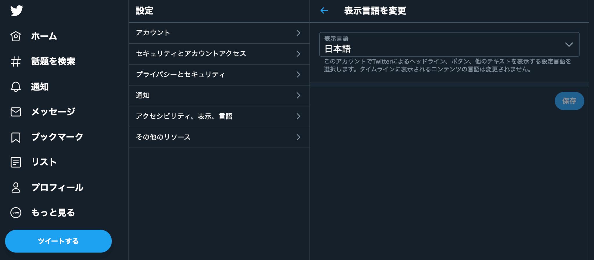 Twitter 日本語 ブラウザ その3