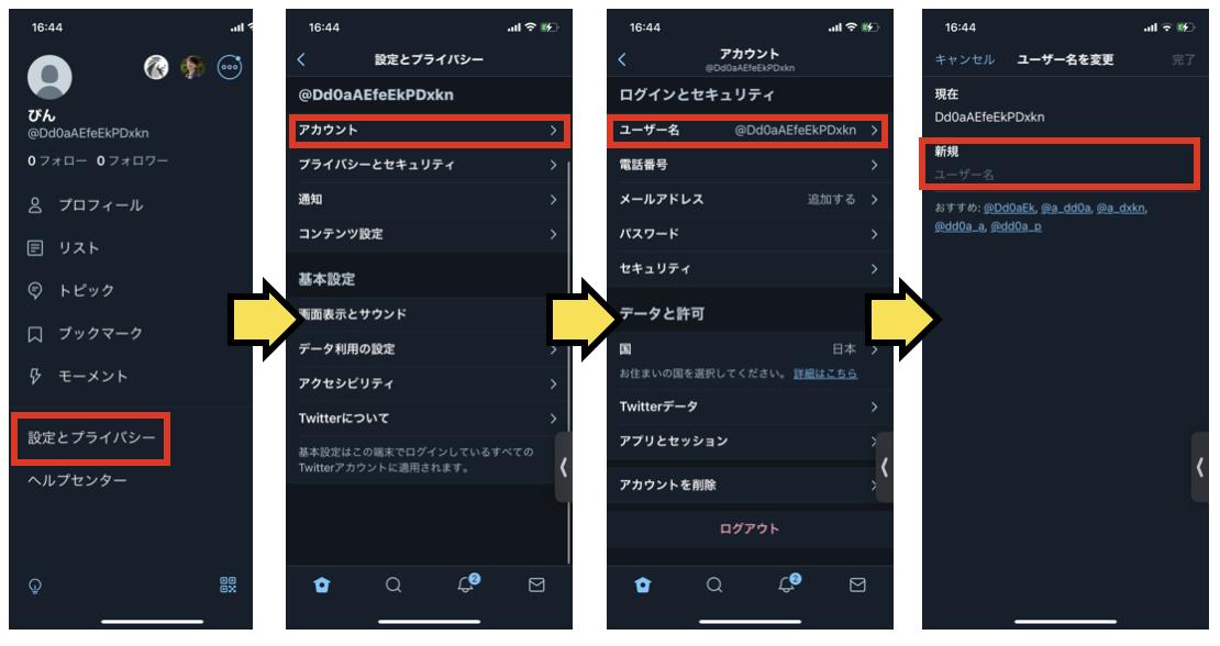 iphoneからTwitterのユーザー名を変更する方法 その1