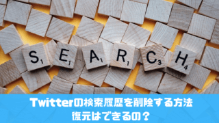 Twitterの検索履歴を削除する方法 復元はできるの?