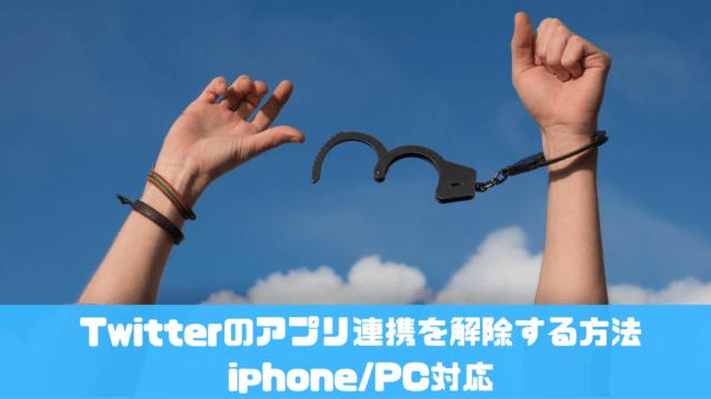 Twitterのアプリ連携を解除する方法 iphone/PC対応