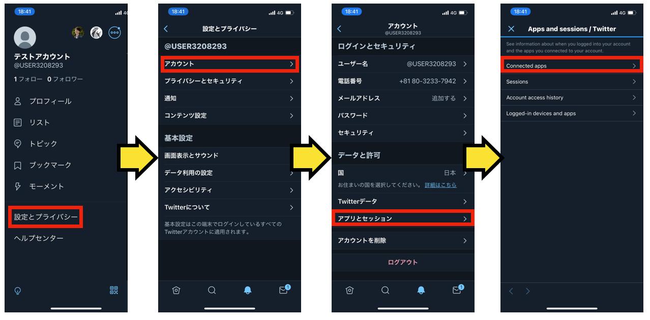 iphoneでTwitterのアプリ連携を解除する方法 その1