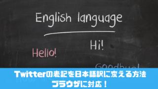 Twitterの表記を日本語訳に変える方法 ブラウザに対応!