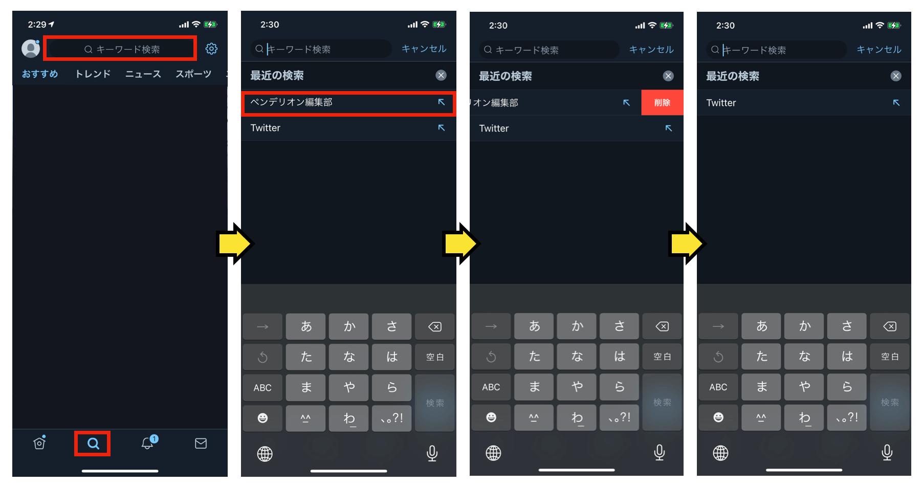 iphoneでTwitterの検索履歴を削除する方法