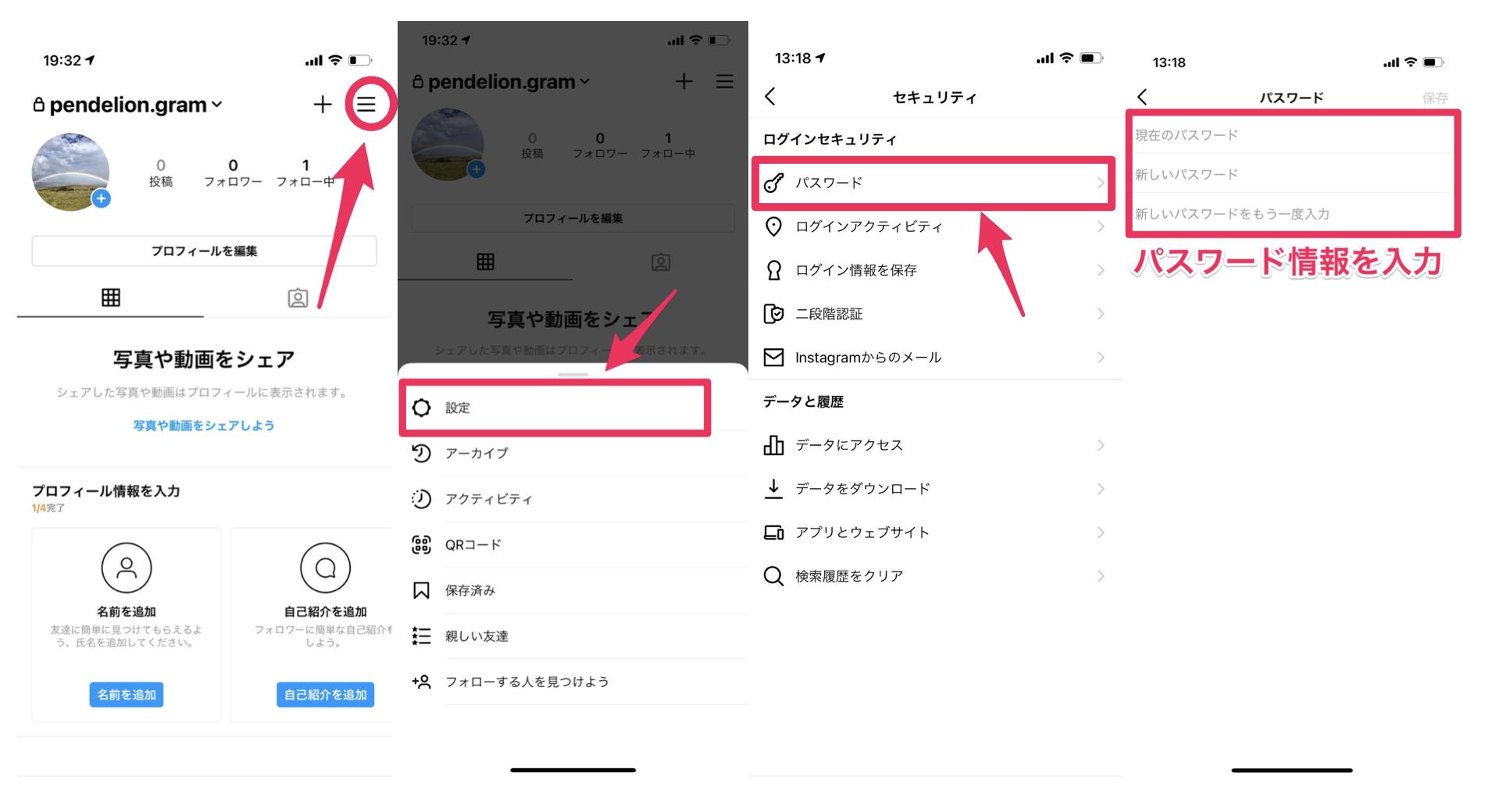 インスタのパスワードを変更する方法