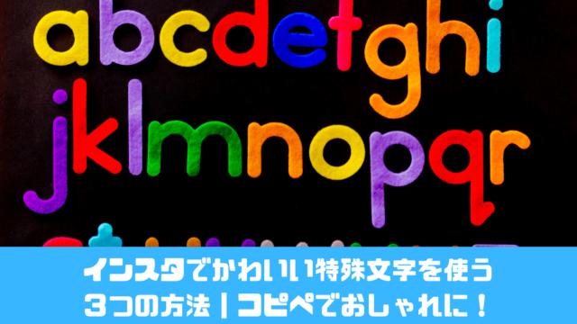 インスタでかわいい特殊文字を使う つの方法|コピペでおしゃれに!