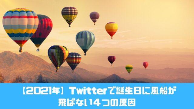 【2021年】Twitterで誕生日に風船が 飛ばない4つの原因