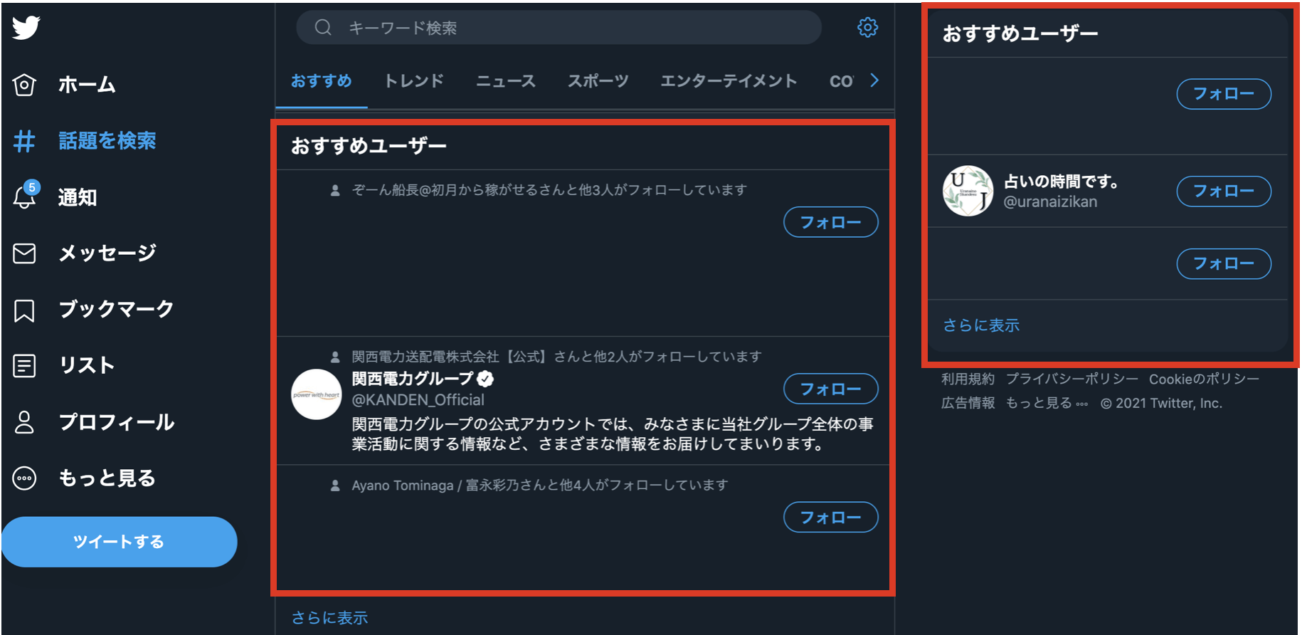 Twitter おすすめユーザー 例
