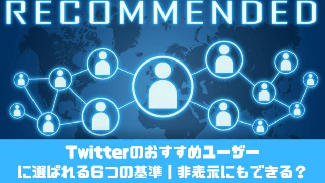 Twitterのおすすめユーザー に選ばれる6つの基準|非表示にもできる?