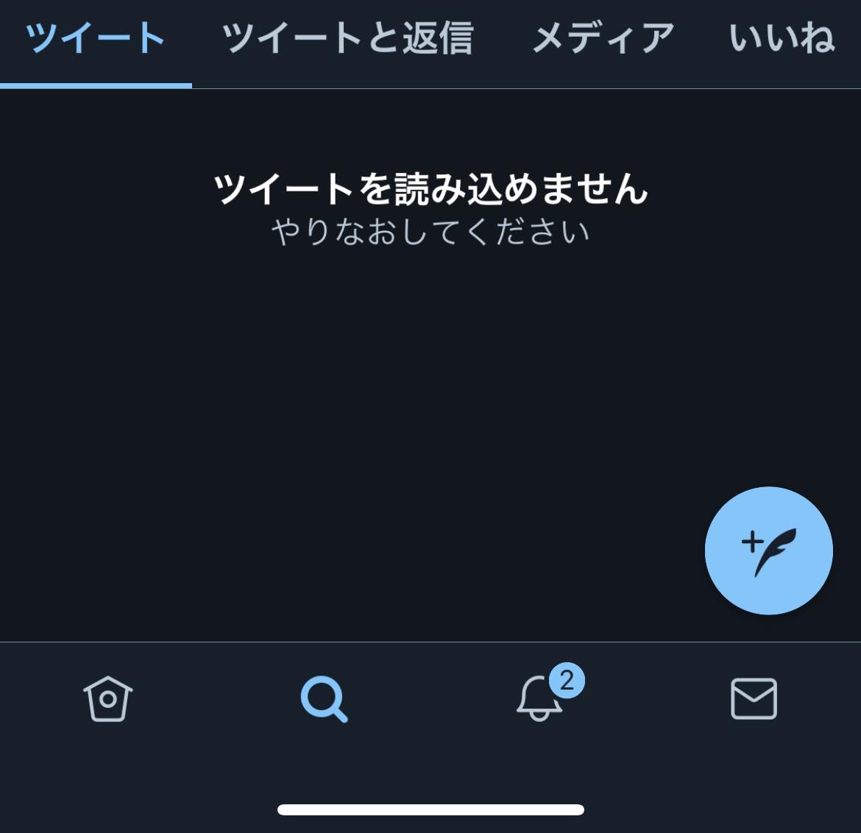 「ツイートを読み込めません」 例