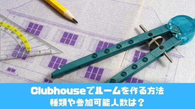 Clubhouseでルームを作る方法|種類や参加可能人数は?