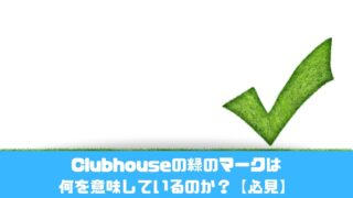 Clubhouseの緑のマークは何を意味しているのか?【必見】