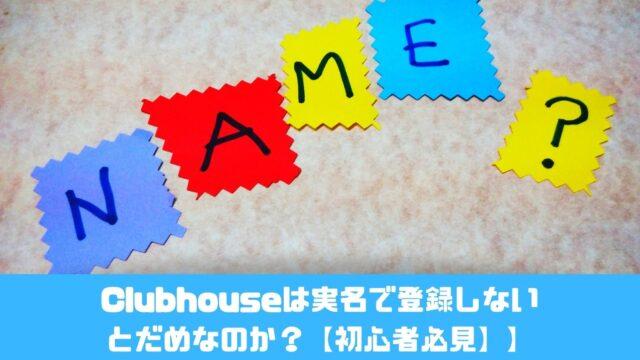 Clubhouseは実名で登録しない とだめなのか?【初心者必見】】