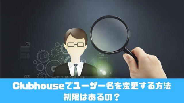 Clubhouseでユーザー名を変更する方法|制限はあるの?