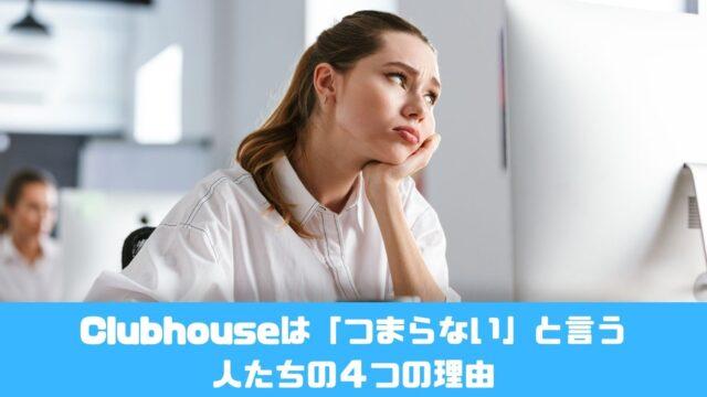 Clubhouseは「つまらない」と言う 人たちの4つの理由