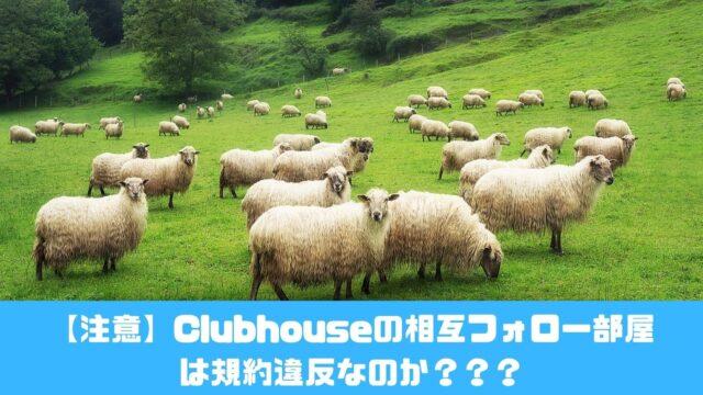 【注意】Clubhouseの相互フォロー部屋 は規約違反なのか?