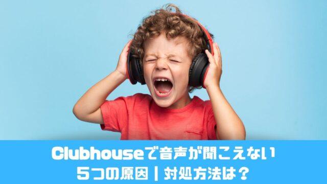 Clubhouseで音声が聞こえない 5つの原因|対処方法は?