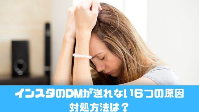 インスタのDMが送れない6つの原因|対処方法は?