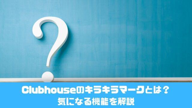 Clubhouseのキラキラマークとは? 気になる機能を解説