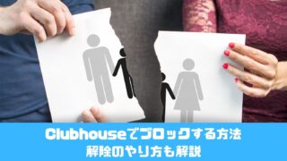 Clubhouseでブロックする方法|解除のやり方も解説