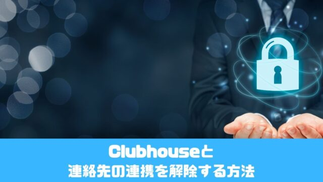 Clubhouseと連絡先の連携を解除する方法