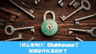 【初心者向け】Clubhouseで 鍵垢は作れるのか?