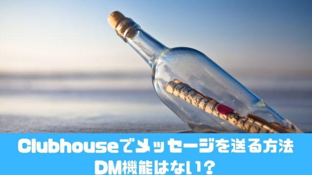 Clubhouseでメッセージを送る方法|DM機能はない?