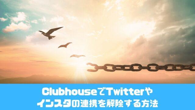 ClubhouseでTwitterやインスタの連携を解除する方法