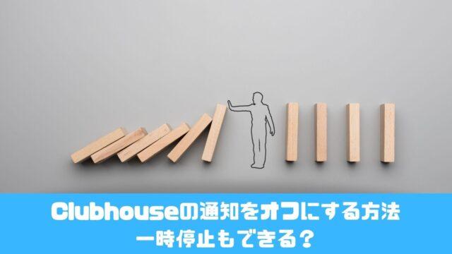 Clubhouseの通知をオフにする方法 一時停止もできる?