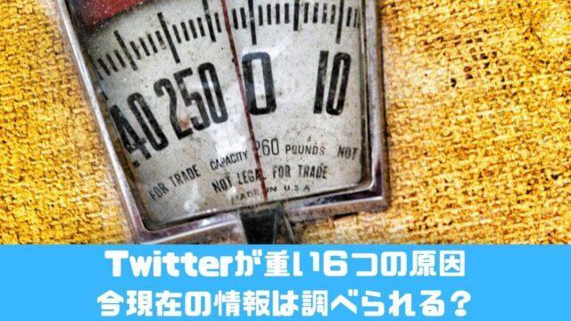 Twitterが重い6つの原因|今現在の情報は調べられる?