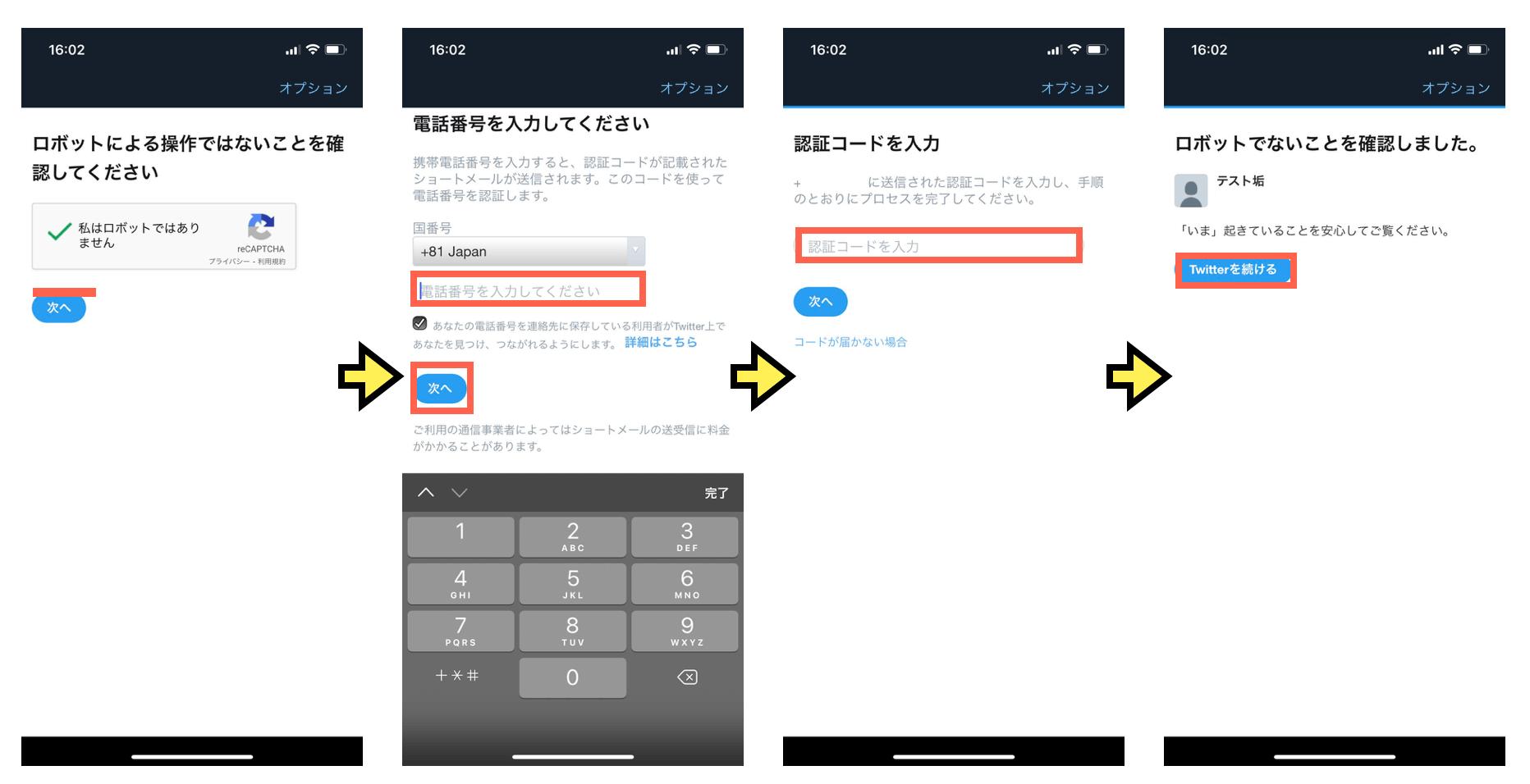 Twitter アカウント 復活 2