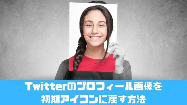 Twitterのプロフィール画像を初期アイコンに戻す方法