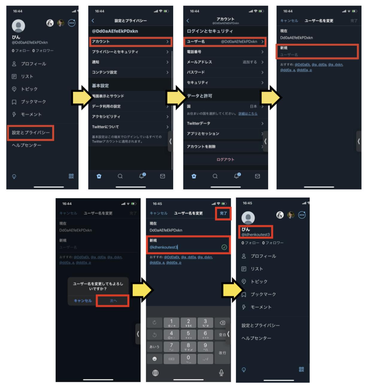スクリーンネームを変更する方法