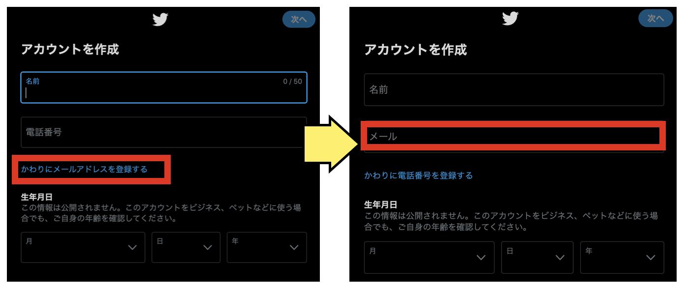 Twitterを電話番号なしで登録する方法
