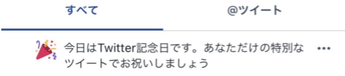 Twitter記念日の通知