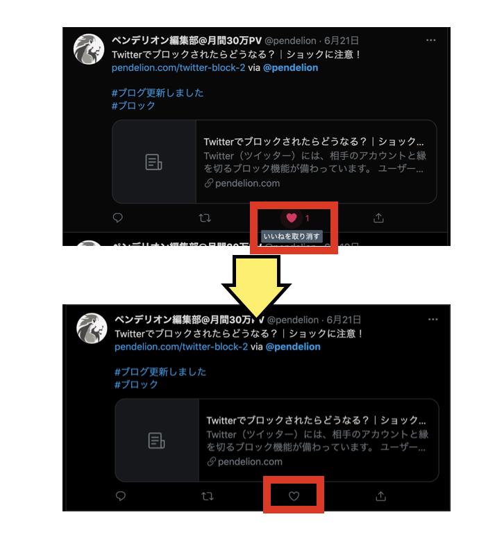 Twitterのいいねを削除する方法