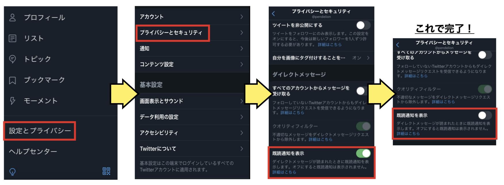 スマホのアプリでDMに既読マークをつけない方法