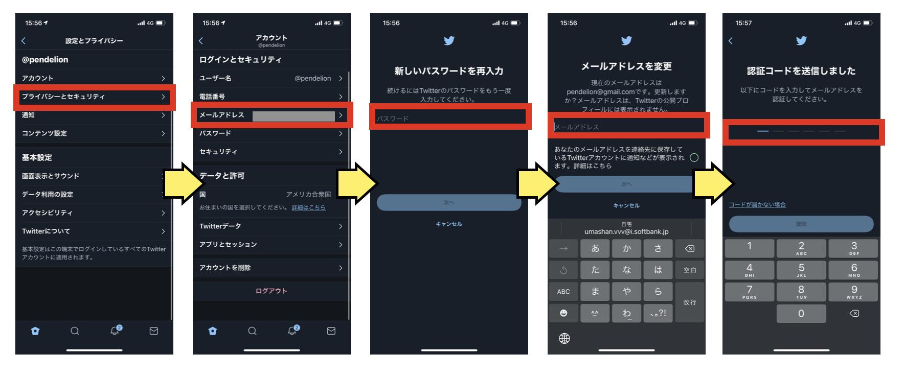 Twitterのメールアドレスを変更する方法(アプリの場合)