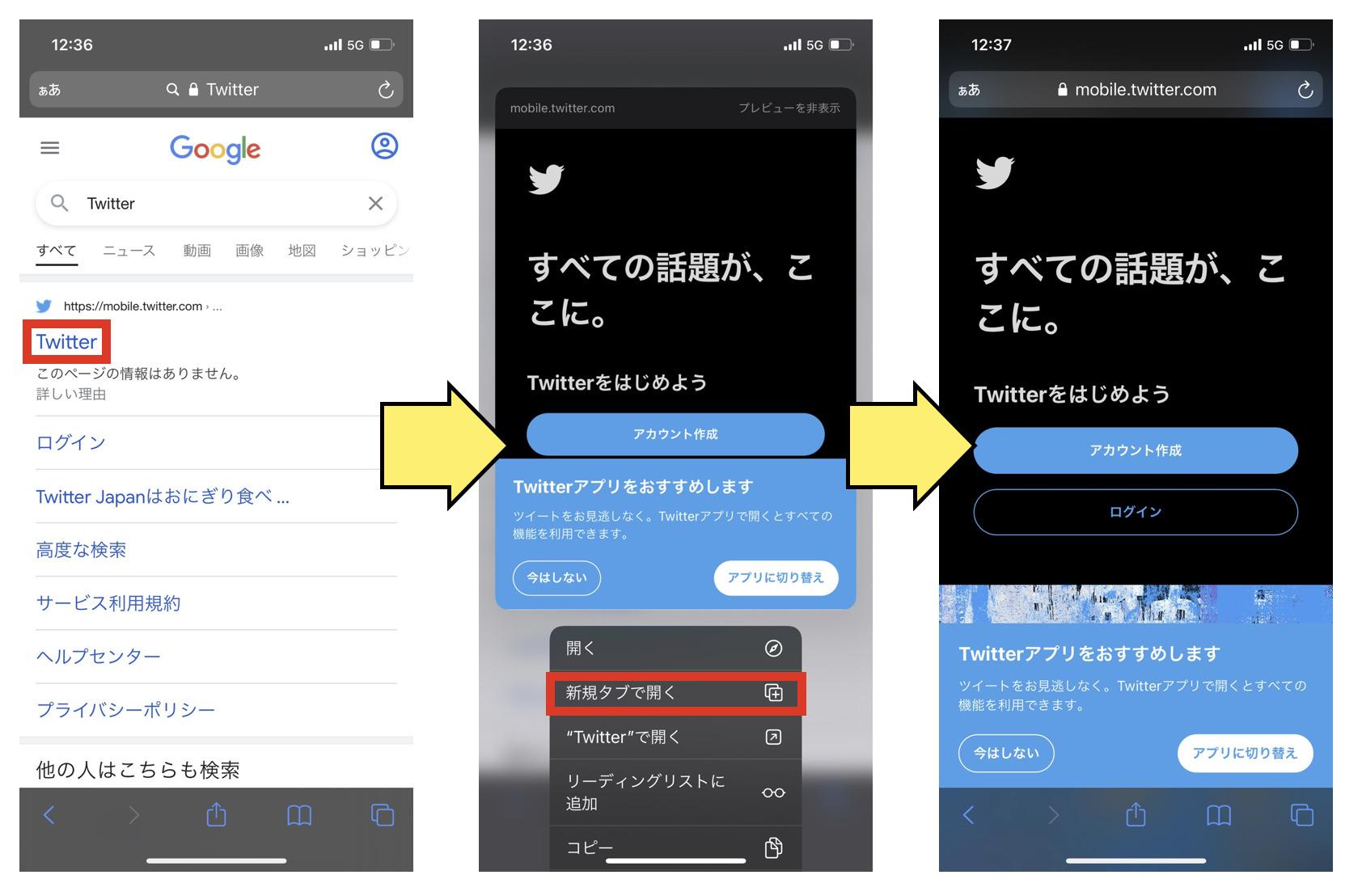 iPhoneでTwitterをブラウザから見る方法