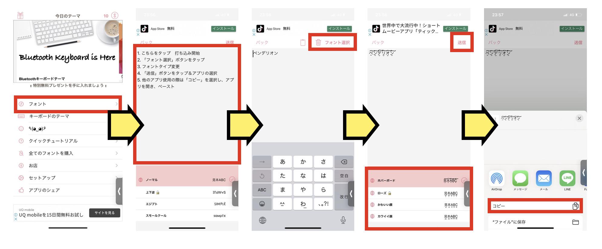 カラーフォントキーボードでTwitterのフォントを変更する方法