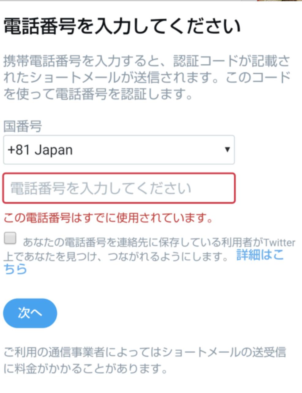 Twitterで「電話番号が使用されています」と表示される例