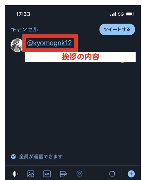 ツイートに@ユーザー名を入れて投稿する