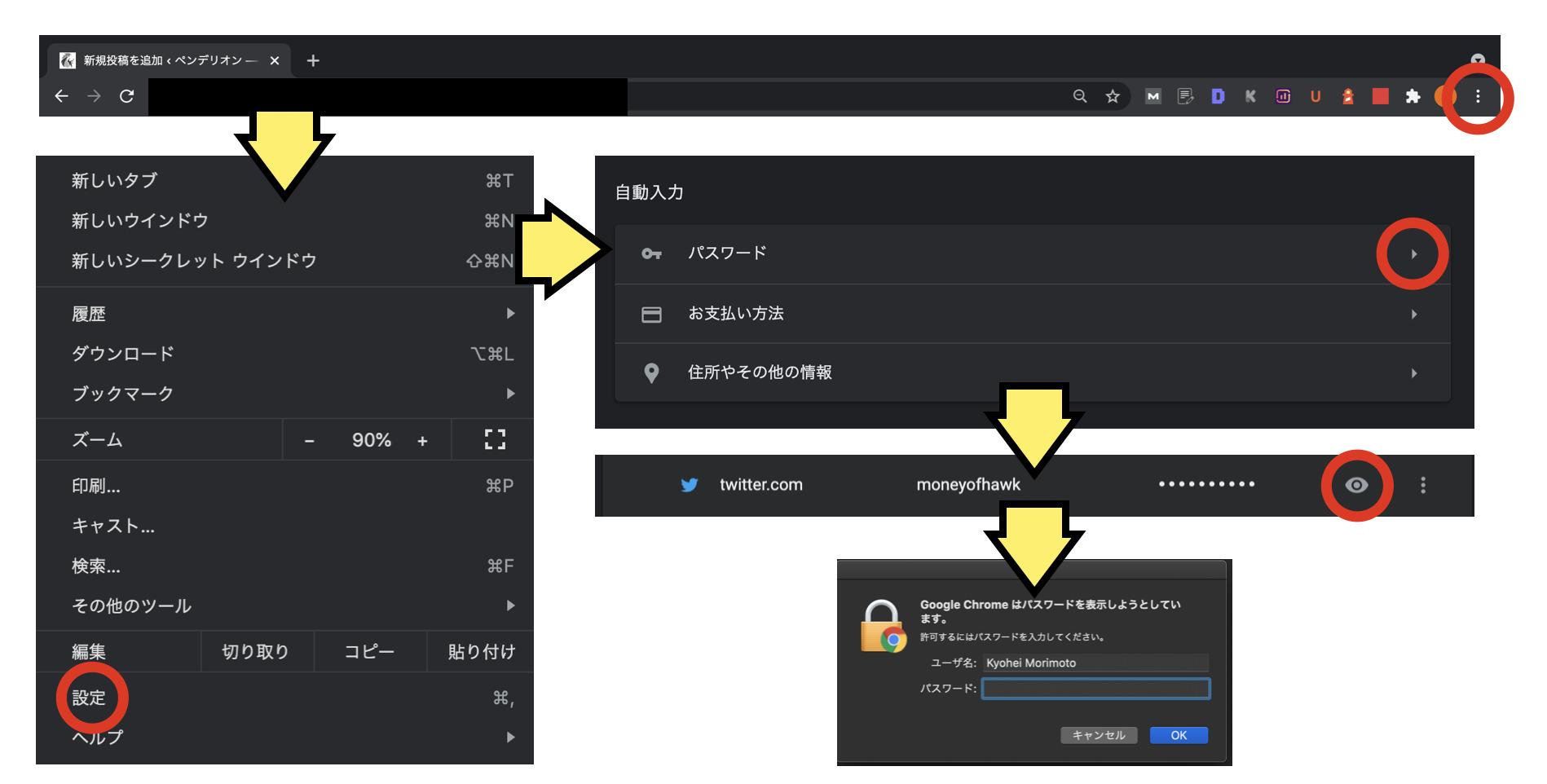 Twitterのパスワードを確認する方法