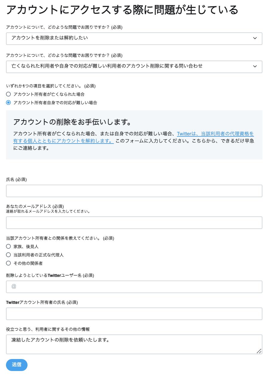Twitterで凍結したアカウントを削除する方法