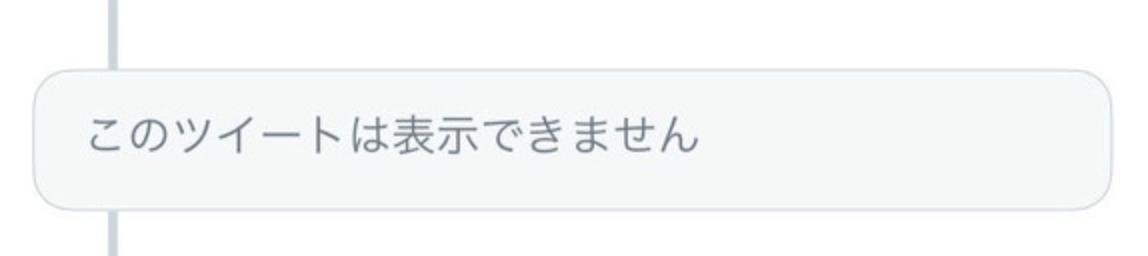 このツイートは表示できません