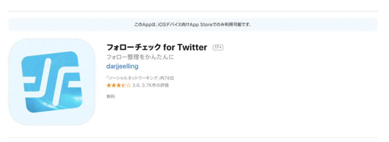 フォローチェック for Twitter